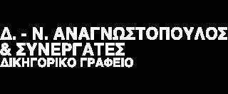 Δ. – Ν. ΑΝΑΓΝΩΣΤΟΠΟΥΛΟΣ & ΣΥΝΕΡΓΑΤΕΣ